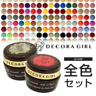 DECORA GIRL (デコラガール) ジェルネイル カラージェル 143色セット (全色セット)【ネコポス不可】【送料無料】