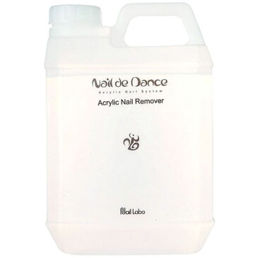 Nail de Dance(ネイルデダンス) アクリリックネイルリムーバー(アセトン) 2000ml【ネコポス不可】