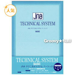 ネイリスト検定 テクニック本JNA テクニカルシステムBOOK ベーシック(メール便不可)