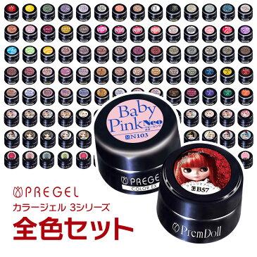 PREGEL (プリジェル) ジェルネイル カラージェル 307色セット (全色セット) 【ネコポス不可】