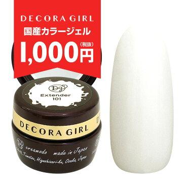 DECORA GIRL (デコラガール) ジェルネイル カラージェル 3g 101 エクステンダー 【ネコポス対応】