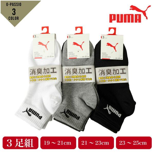 ゆうパケット便 PUMAプーマスポーツソックスキッズ3足組靴下ショート丈強くて丈夫消臭加工アソートシンプルホワイトブラックグレ