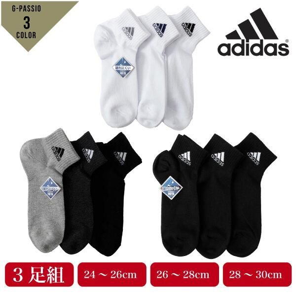 ゆうパケット便 adidasアディダスソックスメンズ紳士スポーツ3足組靴下ショート補強破れにくいホワイトカラーグレーチャコール
