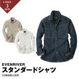 EVENRIVER長袖シャツスタンダードシャツカジュアル作業服シンプルソフトな肌触り綿100%イーブンリバーMLLLネイビーベージュホワイト