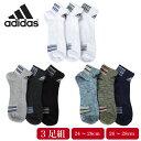 【ゆうパケット便送料無料】adidas アディダス メンズ ソックス 3足組 靴下 ショート丈 杢柄 無地 カラー シンプル ライン ロゴ スポーツ カジュアル つま先かかと補強 破れにくい 紳士 ホワイト グリーン ブルー グレー ネイビー ブラック