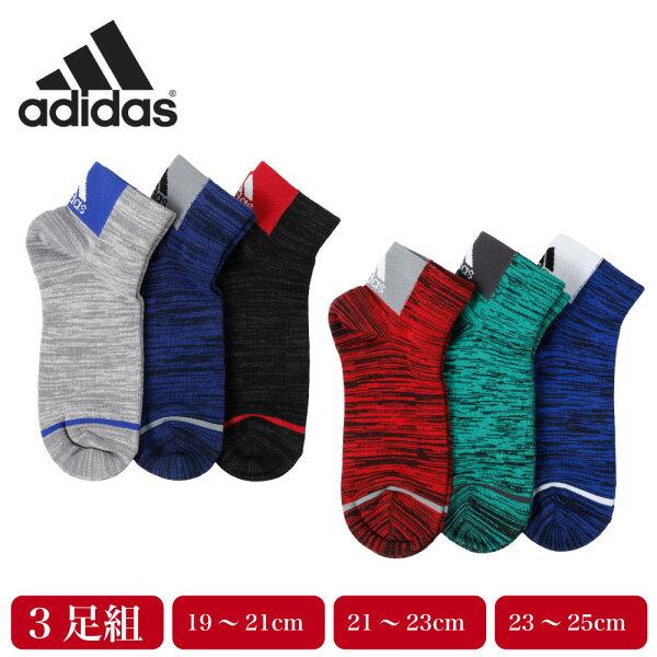 ゆうパケット便 adidasアディダススニーカー丈ソックス3足組キッズ子供ボーイズ男の子靴下強ソク破れにくい杢つま先かかと補強