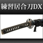 【特価!】【送料無料】【上級居合い刀】 練習居合刀 DX ZS-105 のたれ刃紋仕様 刃渡2.45尺標準 【模造刀 美術刀 模擬刀 日本刀】