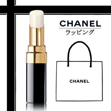 【送料無料】 シャネル リップクリーム ルージュ ココ ボーム (ラッピング有 ) -CHANEL-