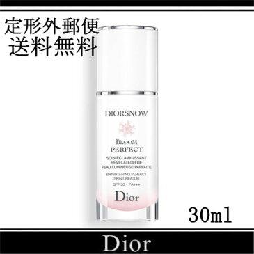 【定形外 送料無料】 クリスチャン ディオール スノー ブルーム パーフェクト -Dior- 【定形外郵便対象商品】
