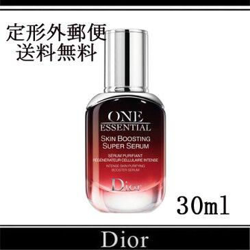【定形外 送料無料】 クリスチャン ディオール ワンエッセンシャル セラム 30ml -Dior- 【定形外郵便対象商品】