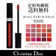 【定形外 送料無料】ディオール ルージュ ディオール リキッド 全20色 -Dior-【定形外郵便対象商品】