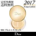 【定形外 送料無料】ディオール ディオリフィック ルース パウダー #001 プレシャス ロック 限定品【 2017 クリスマス コフレ 】 -Dior-