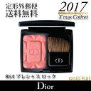 【定形外 送料無料】ディオール ブラッシュ #864 プレシャス ロック 限定品 【 2017 クリスマス コフレ 】 -Dior-