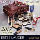 【送料無料】エスティ ローダー メークアップ コレクション【 2017 クリスマス コフレ 】-ESTEE LAUDER-