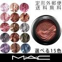 【定形外 送料無料】マック エクストラ ディメンション アイシャドウ 全15色 -M・A・C MAC-【定形外対象商品】