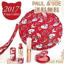 【送料無料】ポール&ジョー メイクアップ コレクション 2017 【 2017 クリスマス コフレ 】限定品 -PAUL&JOE-