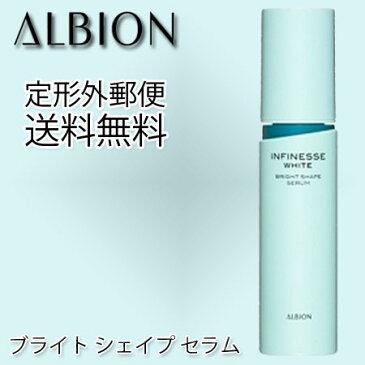 【定形外 送料無料】アルビオン アンフィネスホワイト ブライト シェイプ セラム 60g-ALBION-