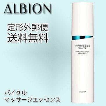 【定形外 送料無料】アルビオン アンフィネスホワイト バイタル マッサージエッセンス 60g-ALBION-