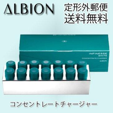 【定形外 送料無料】アルビオン アンフィネスホワイト コンセントレートチャージャー 2.0ml×14本-ALBION-