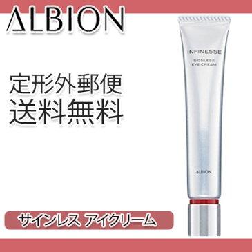 【定形外 送料無料】アルビオン アンフィネス サインレス アイクリーム 20g-ALBION-