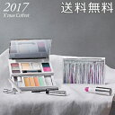 【送料無料】RMK シルバーミラークローゼットキット 【 2017 クリスマス コフレ 】限定品 -RMK-