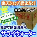 【サライウォーター20L】無害な消臭除菌水!即送!原液・4倍で80L分...