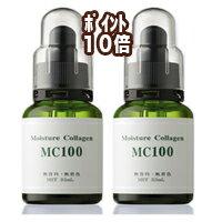 MC100・33ml/2本セット(化粧品)エビス化粧品・植物性コラーゲン【フェイスマスクプレゼント】保湿力が強い♪【ラッキーシール対応】