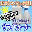 必見レビュー12,000件 無害な消臭除菌水!サライウォータ