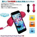 retro-fone-mini オールナイトニッポン で紹介されました。PhoneX・Phone8・iPhone7・iPhone6.iPhone5・plus・iPhone4・対応・iPad ・アイフォン・スマートフォン・NATIVE UNION・レトロホン・COCO FONO RETROFON