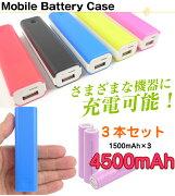 リチウム バッテリー アイフォン モバイル