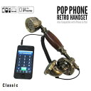 POPPHONE RETRO HANDSET ポップレトロハンドセット iPhone/iPhone4/iPhone4s/3GS/iPhone5/iPhone6/iPhone7/iPad/iPhone7plus/アイフォン/スマートフォン/スマホ/Android GALAXY GALAXY Note/携帯電話iPhone 受話器【送料無料】532P17Sep16