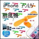 楽天ポータブルミニ扇風機 iPhone スマートフォン iPhone7 iPhone6s iPhone6s Plus iPhone5 5S iPhoneSE se SE 扇風機 USB USB扇風機 fan ファン 旅行 ミニ ポータブル【送料無料】532P17Sep16