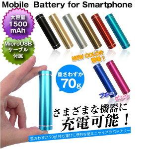 スマート アイフォン モバイル バッテリー ケーブル