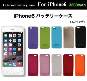 iPhone6バッテリーケース3200mAh・iPhone6:4.7インチモデル…