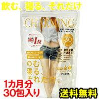 【茶眠】チャーミング!3個購入で1個無料!