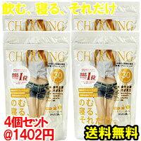 【茶眠】チャーミング!1個あたり1406円の4個セット!