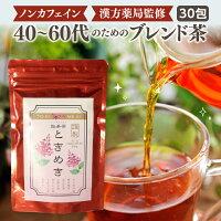 ついに誕生!アンチエイジング茶の集大成