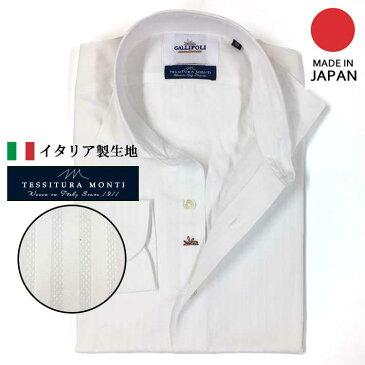 [ネット販売限定品]日本製 イタリアMONTY社生地 白ストライプジャガードショートワイドシャツ ホワイト 460670-101 GALLIPOLI camiceria(ガリポリカミチェリア)