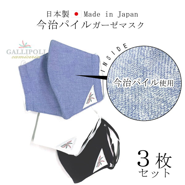 マスク日本製3枚セット今治パイル洗える綿100%立体マスク20maskネイビーサックスホワイトGALLIPOLIcamiceri