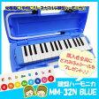 【ラッピング無料!】【あす楽対応】鍵盤ハーモニカ MM-32N/BLUE(ブルー:青)※購入者にどれみふぁシールをプレゼント♪※【楽ギフ_包装選択】【楽ギフ_のし宛書】【smtb-kd】【RCP】【P2】