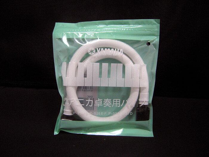 YAMAHA/ヤマハ PTP-32D(ホースタイプ) ピアニカ専用卓奏用パイプ【P2】