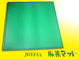 手打ち用麻雀マットジョイフル(JOYFUL)通常のマットより少し小さめです高級天然ゴム製表面布張りマージャンマット【smtb-KD】【RCP】