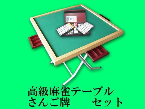 打ち用麻雀牌 さんご+立卓(N-2) 人気の麻雀テーブルとと定番麻雀牌がセットになった!【smtb-...