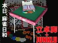 【送料無料(沖縄離島除く)】座卓式半自動麻雀卓ジャンクル/JUNKLU+専用立卓脚セット☆スイッチ一つで牌が自動反転しながら回転するジャン卓。専用麻雀牌付属+いつでも雀荘に早変わり?マージャンテーブルとして使える専用脚のセットです。【smtb-kd】