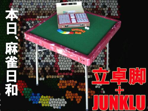 半自動麻雀卓 ジャンクル+立卓用脚 JUNKLU 座卓式/立卓式 スイッチ一つで牌が自動反転しなが...