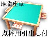 手打用麻雀卓 座卓(引出付) K2-N 点棒用引き出し付き 麻雀テーブル 着脱式脚 麻雀(マージャン)テーブル 手打ち用【smtb-KD】【RCP】