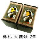 【as】任天堂 株札 大統領2個セット 古くからカードゲームの定番として親しまれ、花札と並んで人気を ...