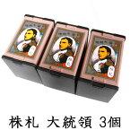 【as】任天堂 株札 大統領3個セット 古くからカードゲームの定番として親しまれ、花札と並んで人気を二分する株札【RCP】【P2】