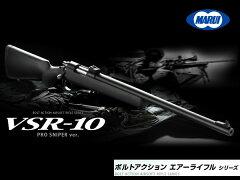 【送料無料(沖縄離島除く)】東京マルイ VSR-10 プロスナイパーバージョン /VSR10 Prosniper v...