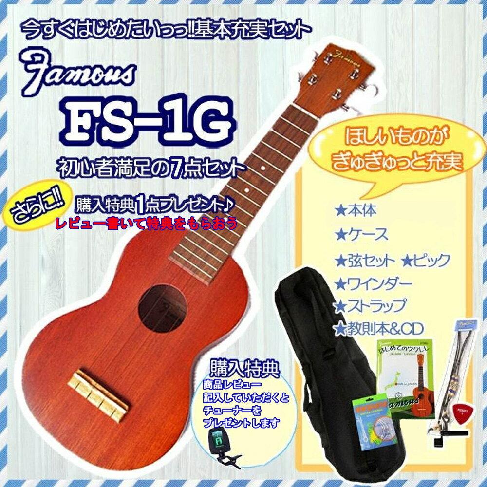 Famous ソプラノウクレレ FS-1G 7点-SET(7点セット) ギアペグ仕様 フェイマス 高品質、低価格の初心者向き普及品